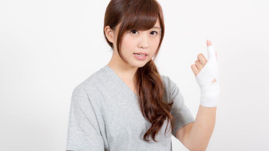 指関節が痛いときにチェックしたい3つの疾患。症状と原因は?